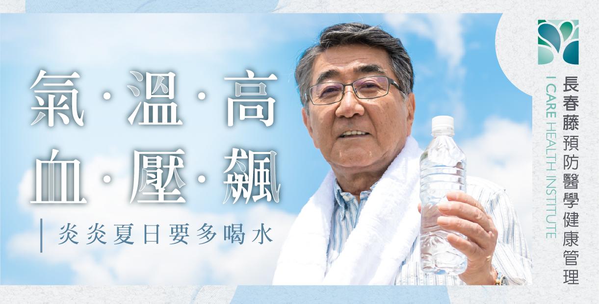 氣溫高血壓高,長春藤新血管療程控制高血壓