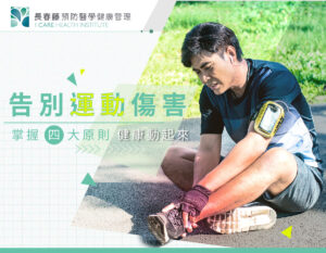 遠離運動傷害,長春藤優適骨SRF讓膝蓋更有力
