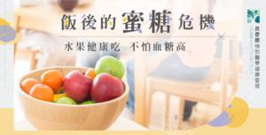 水果也會導致高血糖,長春藤團團隊專業控糖