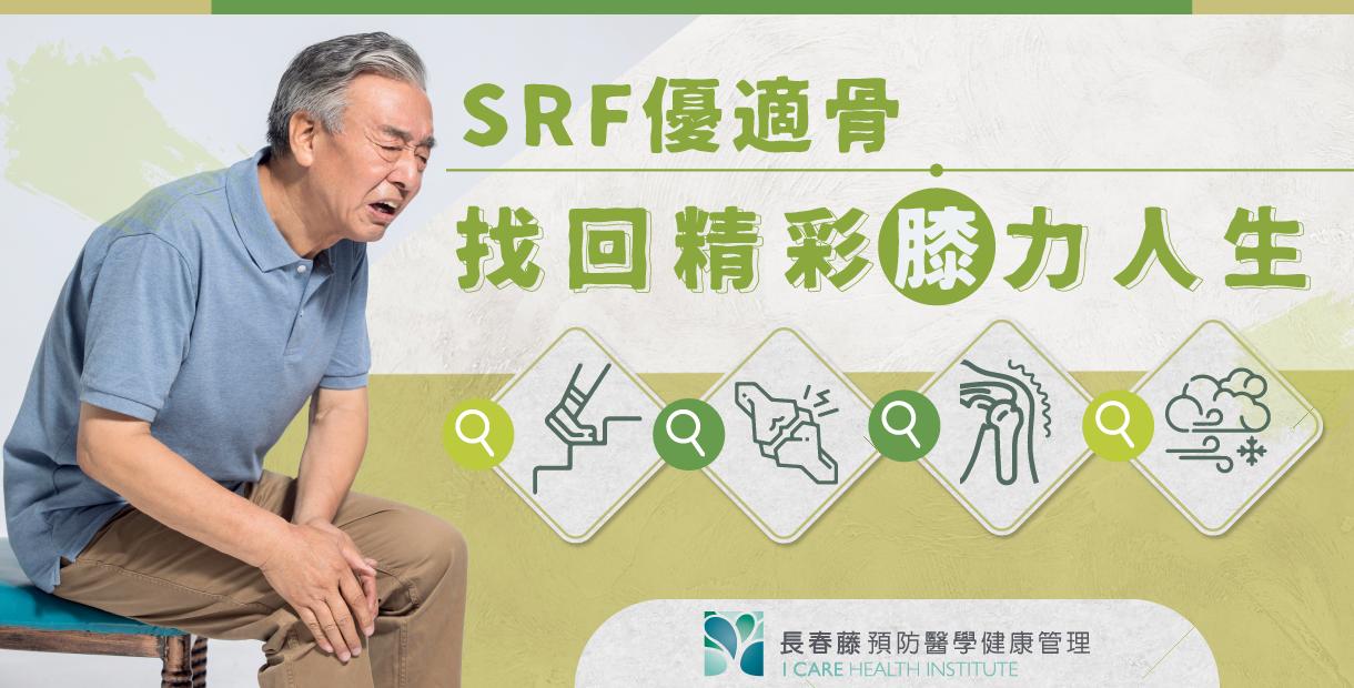 長春藤優適骨SRF改善退化性關節炎