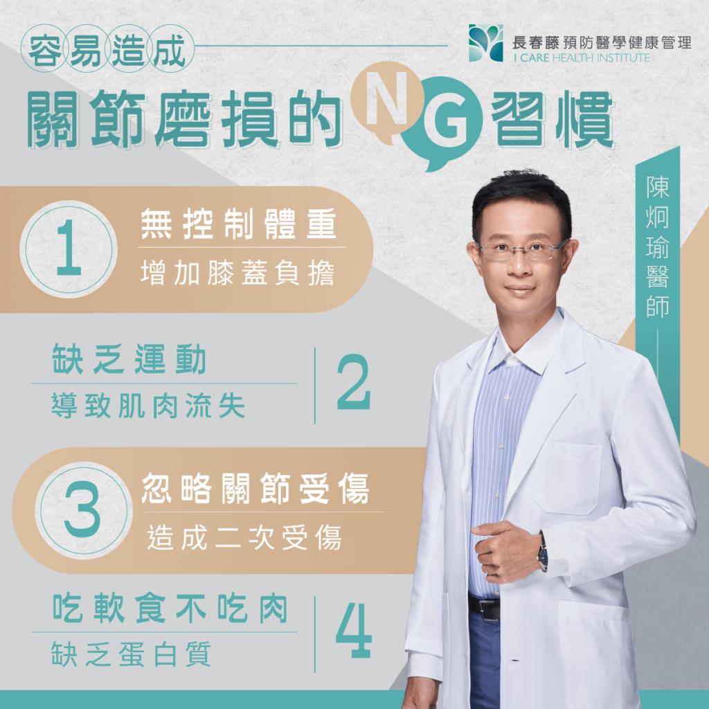 長春藤陳炯瑜醫師關節炎優適骨治療