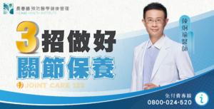 長春藤陳炯瑜醫師關節保養3招