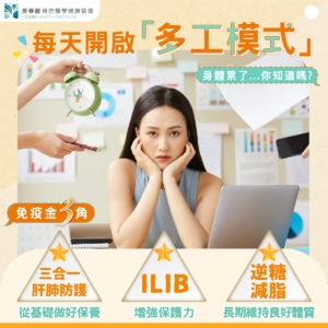 長春藤預防醫學免疫金三角