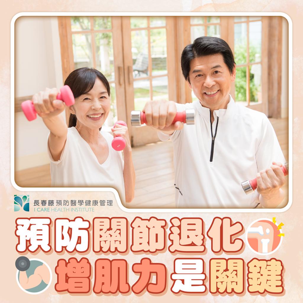 長春藤預防醫學SRF膝關節保養