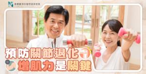 長春藤預防醫學SRF優適骨保養